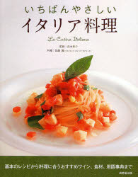 いちばんやさしいイタリア料理 監修:長本和子.jpg