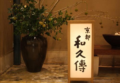 IMG_1508伊勢丹 和久傳.JPG
